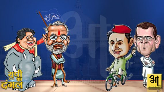 चुनावी दंगल विशेष- बुंदेलखंड को साधने के लिए बड़ी महाभारत