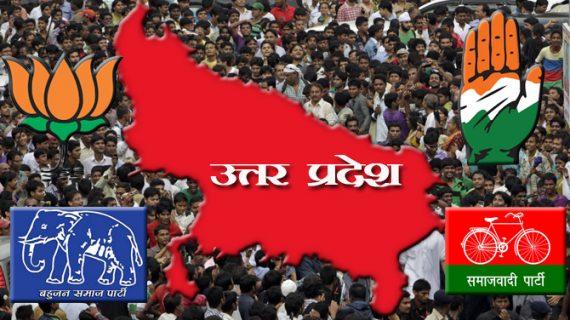 यूपी विस चुनावः चौथा चरण तय करेगा यूपी का भाग्यविधाता