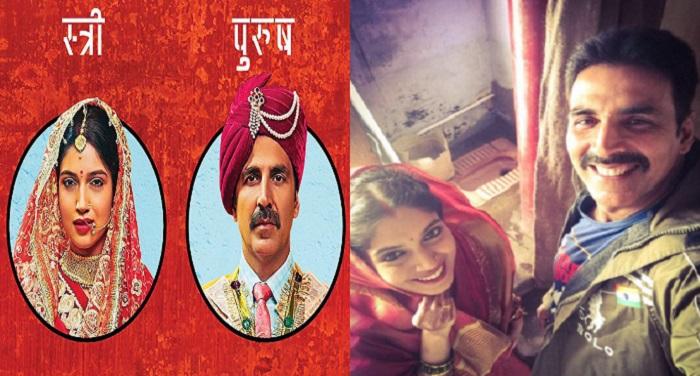 a 2 अक्षय कुमार और भूमि ने इस तरह किया हिंदी में ''टॉयलेट'' का प्रमोशन