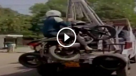 जब ट्रैफिक पुलिस ने बाइक के मालिक समेत बाइक को किया एयरलिफ्ट..देखिए वीडियो