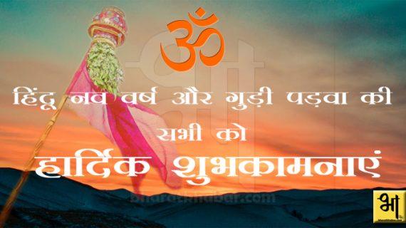आज से शुरु हो रहा है हिन्दू नववर्ष और गुड़ी पड़वा, ऐसे करें पूजा