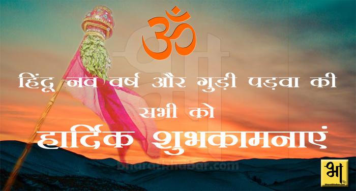 navwarsh ki shub 1 आज से शुरु हो रहा है हिन्दू नववर्ष और गुड़ी पड़वा, ऐसे करें पूजा