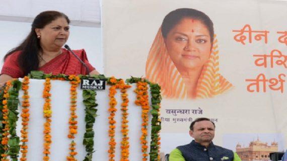 उत्तर प्रदेश में प्रचंड बहुमत विकास की जीत : राजे