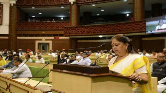 मुख्यमंत्री वसुंधरा राजे ने पेश किया राजस्थान का बजट