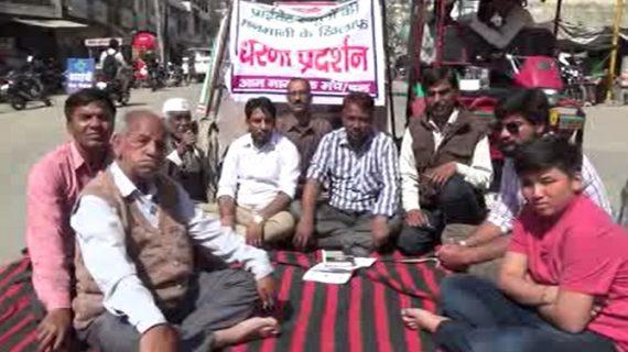 प्राइवेट स्कूलाें की मनमानी के खिलाफ धरना प्रदर्शन, प्रधानमंत्री के नाम सौंपा ज्ञापन