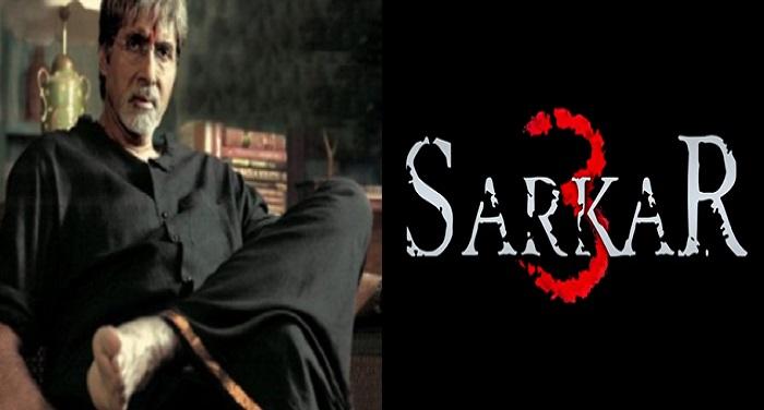 sarkar सरकार 3 के पहले ही सरकार 4 की तैयारियां शुरू