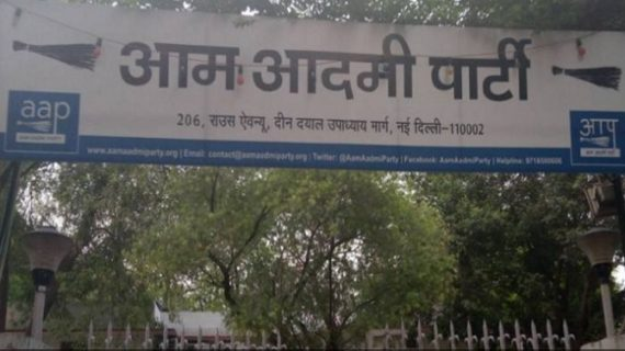 MCD चुनाव से पहले केजरीवाल को झटका, खाली करना होगा पार्टी दफ्तर