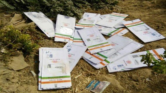 कूड़े के ढ़ेर पर मिला लोगों की पहचान बताने वाला आधार कार्ड