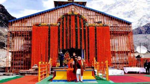 भगवान केदारनाथ के दर पर पीएम मोदी ने की 'शिव साधना'