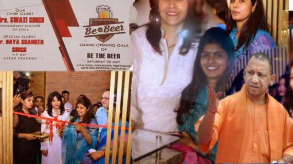 मंत्री स्वाति सिंह को महंगा पड़ा बीयर बार का उद्घाटन, CMयोगी ने मांगा जबाब