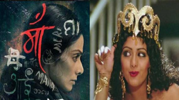 इस खास मौके बर रिलिज होगी श्रीदेवी की 300वीं फिल्म 'मॉम'