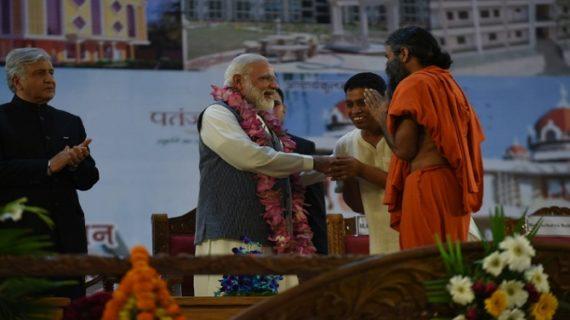 PM मोदी के नेतृत्व में बदल रहा है देश : रामदेव