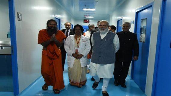 पीएम मोदी ने किया पतंजलि रिसर्च सेंटर का उद्घाटन