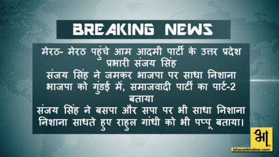 मेरठ-मेरठ पहुंचे आम आदमी पार्टी के उत्तर प्रदेश प्रभारी संजय सिंह, संजय सिंह ने बसपा और सपा पर साधा निशाना