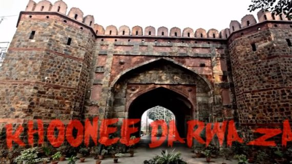 दिल्ली का खूनी दरवाजा