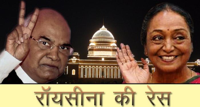 ोैीेाूं्िबमहु रामनाथ कोविंद ने मीरा कुमार को हराया
