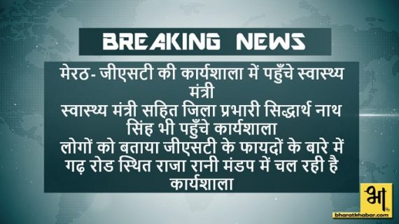 मेरठ- स्वास्थ्य मंत्री ने कार्यशाला में जीएसटी के बारे में दी जानकारी