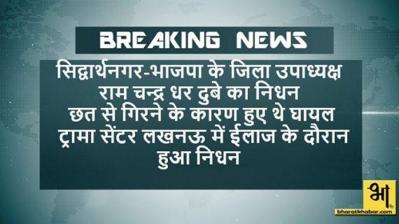 सिद्वार्थनगर  -भाजपा के जिला उपाध्यक्ष रामचन्द्र धर दुबे का इलाज के दौरान हुई मौत