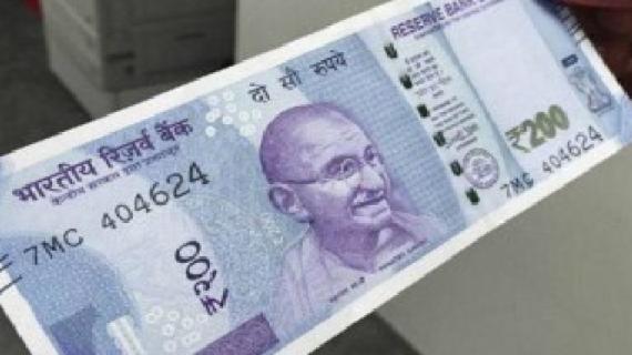 आरबीआई लाने जा रहा है 200 के नए नोट