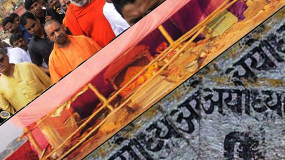 क्या राम और अयोध्या पर होगी केवल वोटों की राजनीति ?