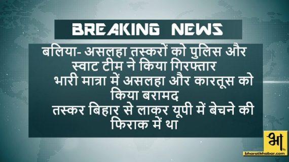 बलिया- दो असलहा तस्करों को पुलिस और स्वाट टीम ने किया गिरफ्तार