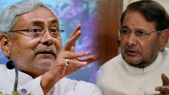 जेडीयू की राष्ट्रीय कार्यकारिणी की बैठक आज, शरद यादव पर हो सकता है बड़ा फैसला