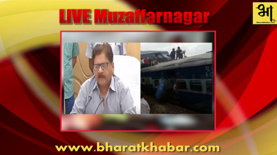 जांच के बाद दोषियों के खिलाफ होगी सख्त कार्रवाई- रेलवे बोर्ड