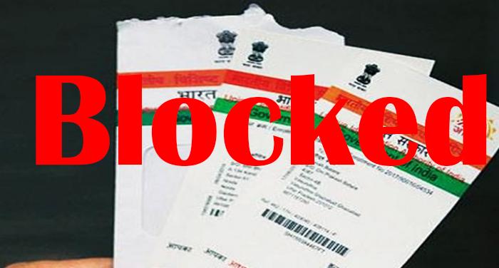 adhaar card 2 सरकार ने ब्लॉक किये 81 लाख आधार कार्ड, ऐसे लें अपने आधार का जानकारी