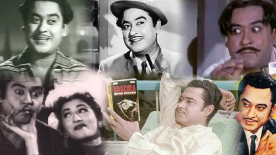 बर्थ डे स्पेशल: जाने किशोर कुमार के गाने 'पांच रूपैया बारह आने' के पीछे की कहानी