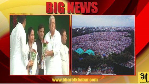 Live: लालू प्रसाद यादव की महा रैली का पटना में हुआ आगाज़