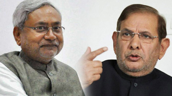 शरद यादव की जन संवाद यात्रा आज, नीतीश कुमार कर सकते हैं  व्हिप उल्लंघन पर कार्रवाई