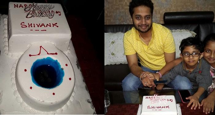 siwang अनोखी पहल जन्मदिन पर टॉइलेट केक काट स्वच्छ भारत अभियान को बढ़ावा देने की अपील