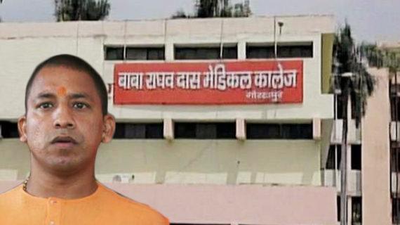 गोरखपुर BRD मेडिकल कॉलेज में फिर हुईं 48 घंटो में 42 बच्चों की मौतें