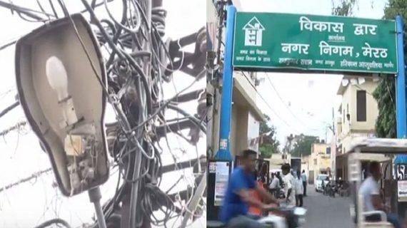 नगर निगम कर रहा है सरकारी पैसे की बेकदरी, करोड़ों की लाइटें बनाई कबाड़