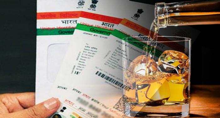 adhaar card and alcohol शराब खरीदने के लिए अब आधार कार्ड जरूरी