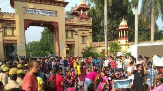 BHU मामलें में कमिश्नर ने CM को सौंपी रिपोर्ट, यूनिवर्सिटी प्रशासन को ठहराया जिम्मेदार