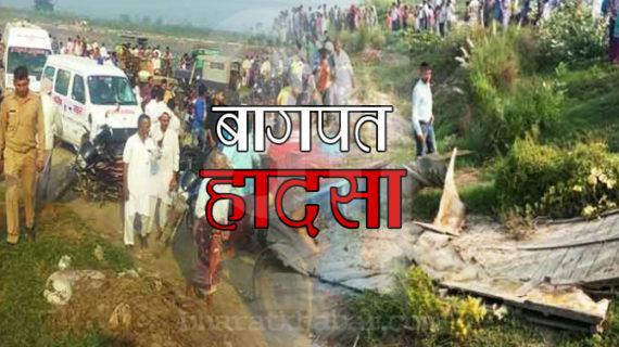 बागपत हादसा: 2-2 लाख रुपए मुआवजे का ऐलान, अबतक 20 लोगों की मौत