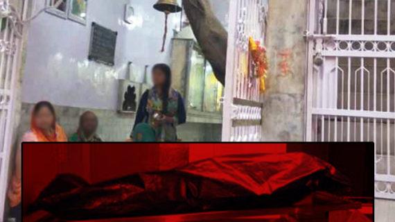 मंदिर की छत पर मिला जला हुआ शव, पुजारी और उसकी पत्नी गिरफ्तार