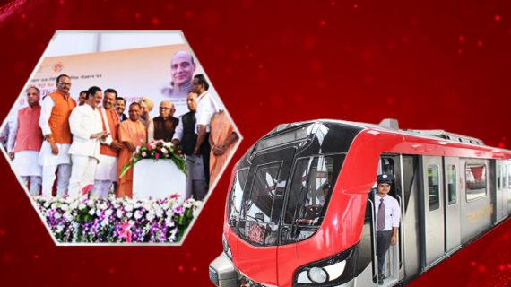 योगी-राजनाथ ने लखनऊ मेट्रो को दिखाई हरी झंडी, बुधवार से आम लोग करेंगे सफर