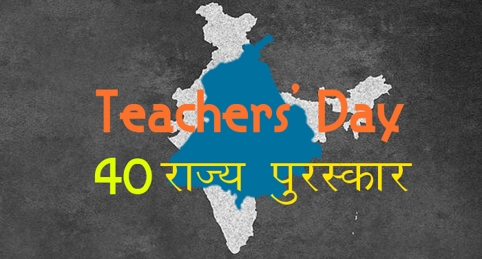 40 teachers, on Teachers' Day,Punjab, awarded, will be, giving, State Award,