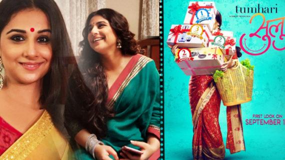दिसम्बर में दिखेंगी विद्या परदे पर फिल्म का पोस्टर हुआ रिलीज