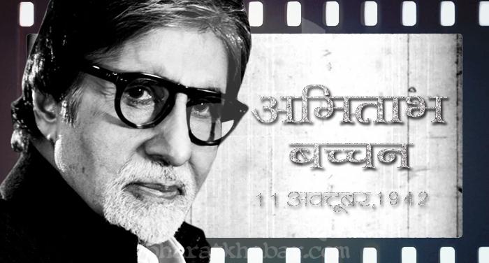 amitabh bachchan 2 जन्मदिन स्पेशल: आज तक इस फैसले का है अमिताभ बच्चन को अफसोस