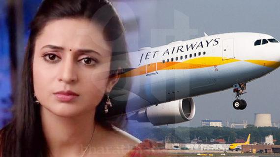 दिव्यांका त्रिपाठी ने लगाई जेट एयरवेज कंपनी को फटकार