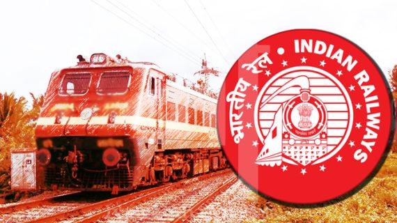 रेलवे ने दी यात्रियों को खुशखबरी, ट्रेन में दी जाएगी एक और सुविधा