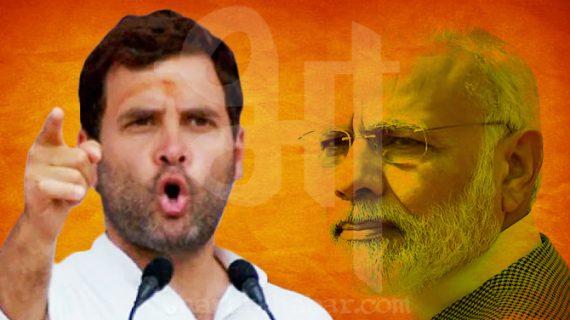 राहुल गांधी ने कहा, 'आरएसएस द्वारा तैयार किया जाएगा बीजेपी का घोषणा पत्र'