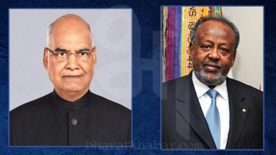 कोविंद ने की जिबूती के राष्ट्रपति से मुलाकात, आतंकवाद के मुद्दे पर दोनों देश आए साथ