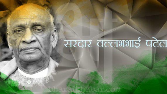 आजाद भारत के गठन में सरदार पटेल का महत्वपूर्ण योगदान