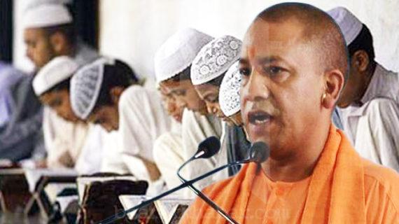 योगी सरकार कर सकती है 2682 मदरसों की मान्यता रद्द