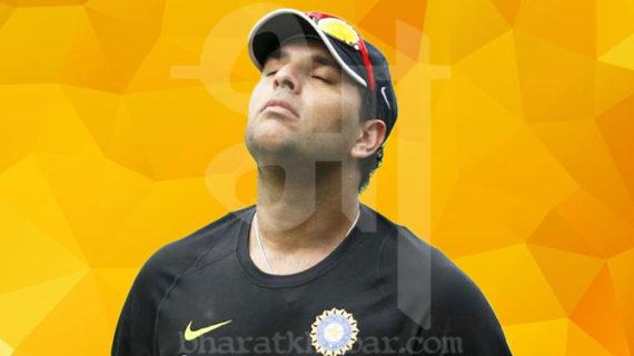फिटनेस टेस्ट में फेल हुए युवराज, टीम में वापसी की उम्मीद एक बार फिर टूटी