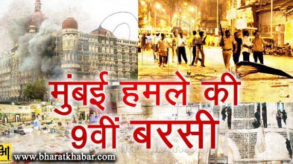 26/11 हमला मुंबई में खून से लिखी गई तारीख की 9वीं बरसी